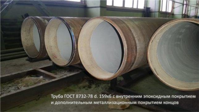 Труба ГОСТ 8732-78 d. 159х6 с внутренним эпоксидным покрытием
