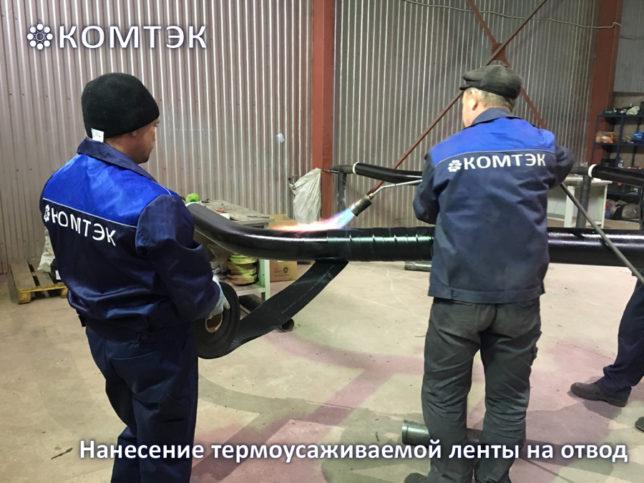 Нанесение термоусаживаемой ленты на отвод