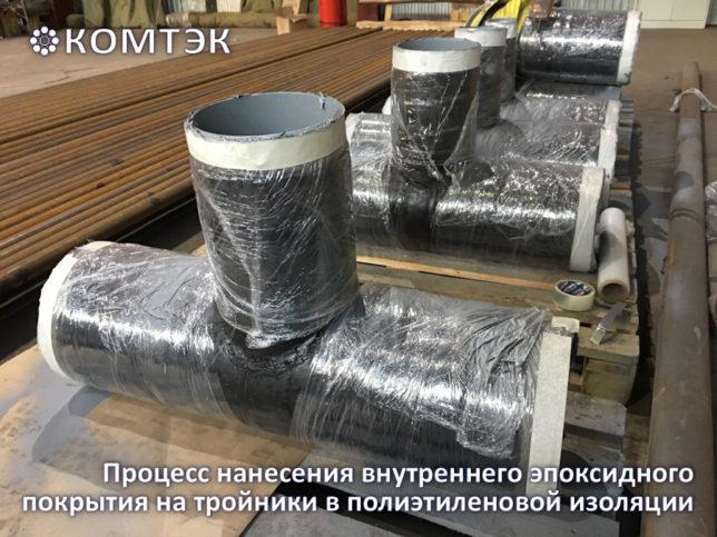 Процесс нанесения внутреннего-эпоксидного-покрытия-на-тройники-в полиэтиленовой изоляции