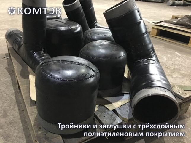 тройники ВУС