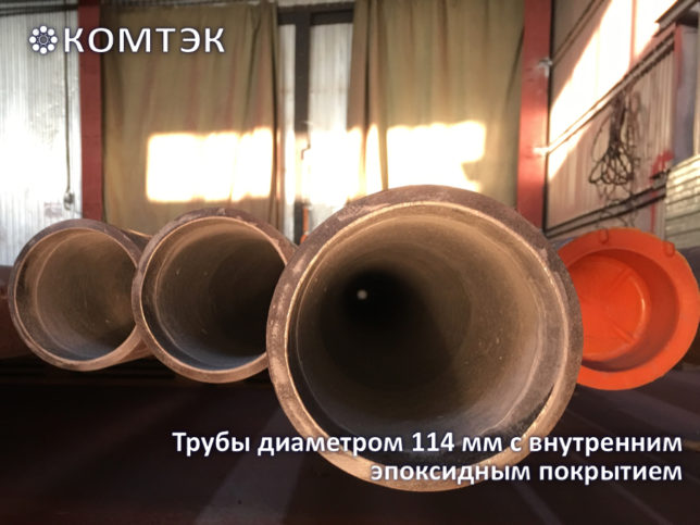 Трубы диаметром 114 мм с внутренним эпоксидным покрытием