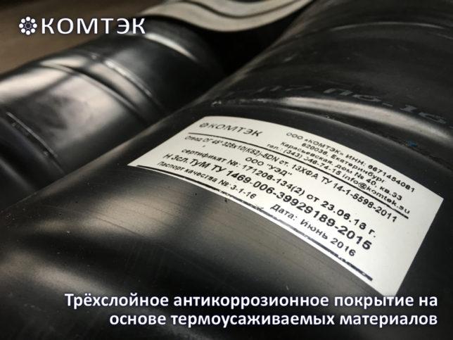 Трёхслойное антикоррозионное покрытие на основе термоусаживаемых материалов