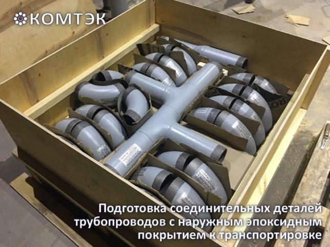 Подготовка соединительных деталей трубопроводов с наружным эпоксидным покрытием к транспортировке