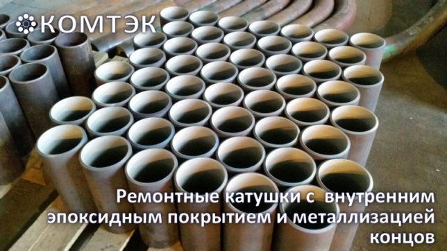 комтэк завод изолированных труб