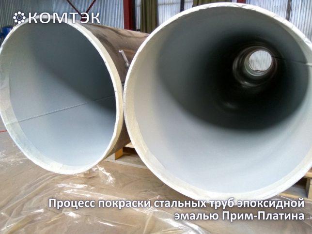 Процесс покраски стальных труб эпоксидной эмалью Прим-Платина