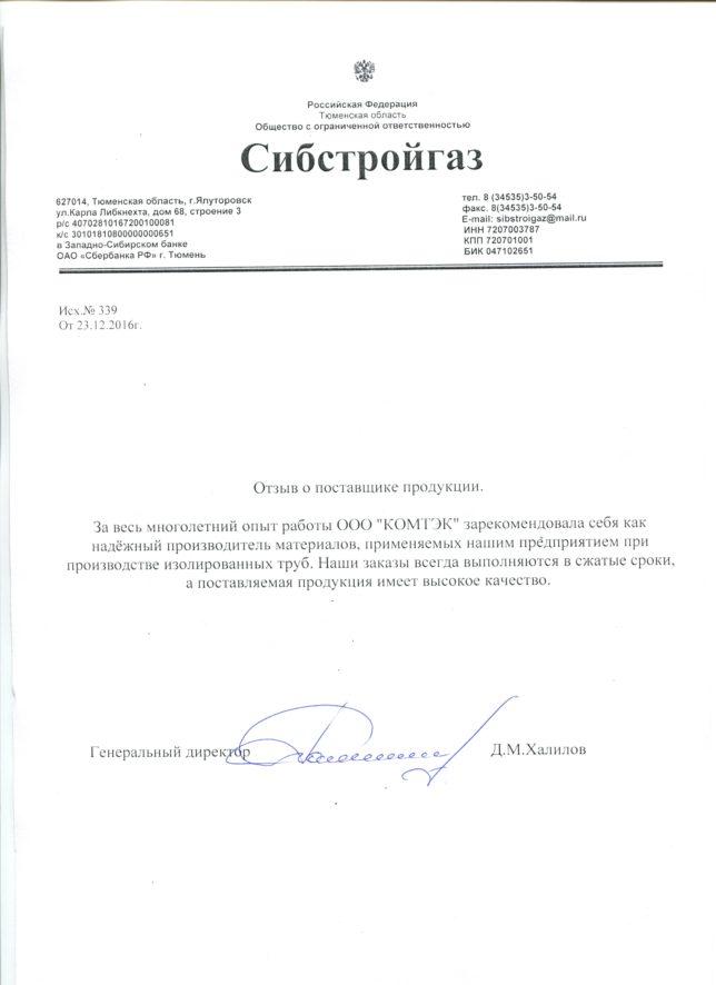 Сибстройгаз
