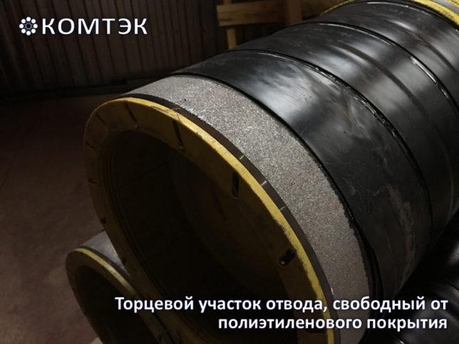 Отводы ВУС защита сварного стыка