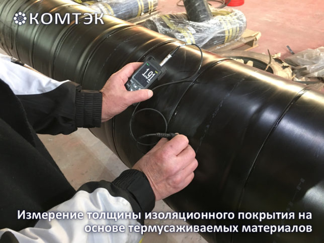 Измерение толщины изоляционного покрытия на основе термусаживаемых материалов
