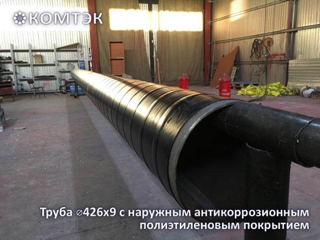 Труба ⌀426х9 с наружным антикоррозионным полиэтиленовым покрытием