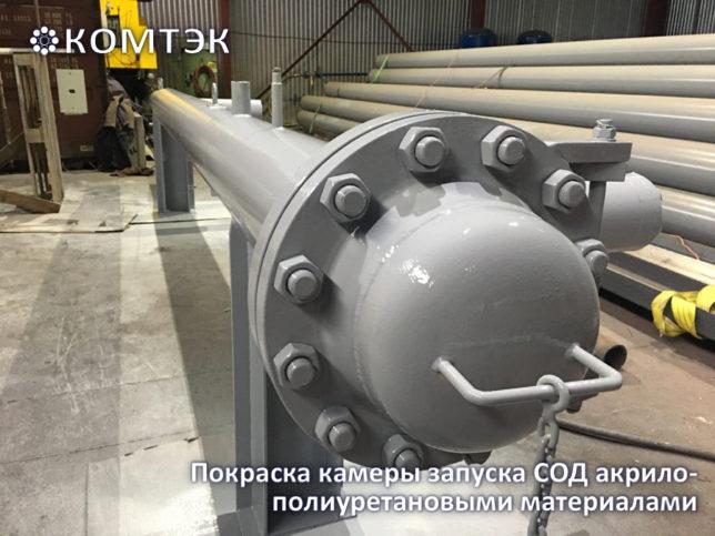 Камера запуска СОД с акрило-полиуретановым покрытием